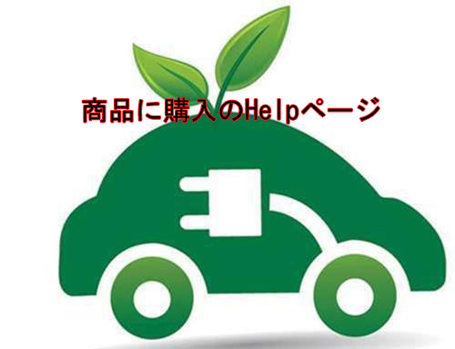 Carshopesの利用規約